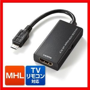 MHLケーブル HDMI変換アダプタ TVリモコン対応 Xp...