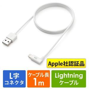 ライトニングコネクタ搭載でiPhoneやiPadの充電・データ通信に対応した、Lightning -...