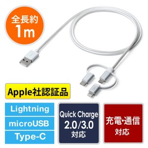 ケーブル1本で、ライトニング・USB Type-C・マイクロUSBの3種類のコネクタに対応可能な、U...