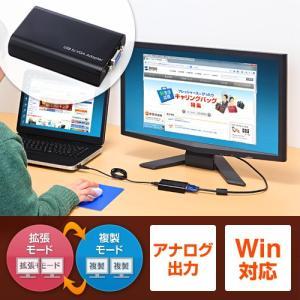 USB-VGA変換アダプタ ディスプレイ増設 マルチディスプレイ対応 USB入力 VGA出力 EZ5...