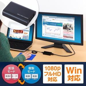 USB-HDMI変換アダプター ディスプレイ増設 マルチディスプレイ対応 USB入力・HDMI出力 ...