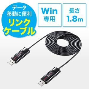 USBリンクケーブル パソコン・タブレット・データ移行 ドラッグ&ドロップ windows専用 EZ...