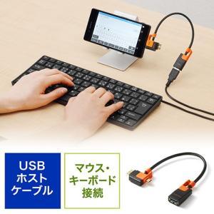 OTG対応USBホストケーブル 2way タブレット・スマートフォン対応 microUSB・USB3.0microB変換 USB機器接続 EZ5-USB035