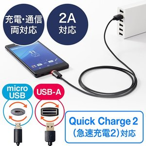 Quick Charge 2.0、急速充電2対応microUSB充電ケーブル。microUSBコネク...