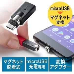 ワンタッチで充電ケーブルを脱着できるマグネット内蔵microUSB充電専用変換アダプター。micro...