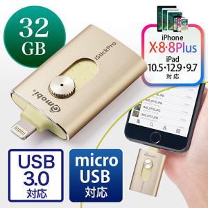 iPhone・iPad USBメモリ 32GB USB3.0...