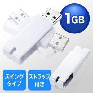 USBメモリ 1GB 名入れ対応 紛失防止ストラップ付き キャップレス ホワイト EZ6-US1GW
