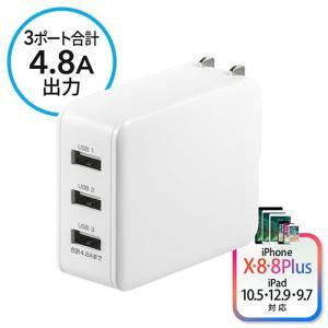 USB充電器 3ポート 合計4.8A スマホ充電器 出張 旅行 コンパクト EZ7-AC022W ネコポス非対応 esupply