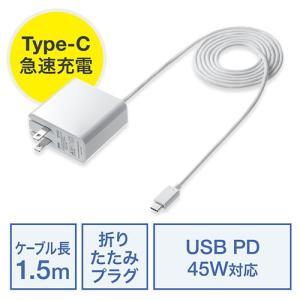 USB-C PD対応充電器 ケーブル一体型 1ポート 45W対応 折りたたみプラグ ケーブル長1.5m EZ7-AC023 ネコポス非対応 esupply