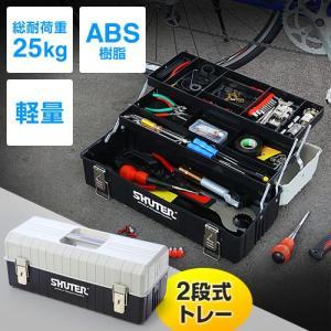 工具箱 ツールボックス 整理 持ち運び 2段トレー付 プラスチック EZ8-BYBOX2BK|イーサプライ PayPayモール店