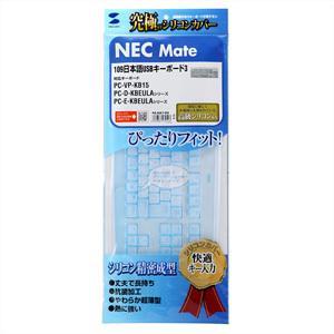 キーボード防塵カバー NEC Mate USB 109キーボード用 シリコン製 FA-NX15N サ...