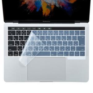 ノート用シリコンキーボードカバー Apple MacBook Pro TouchBar搭載モデル用 ...