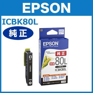 ICBK80L ブラック 増量 エプソン 純正 インクカートリッジ EPSON純正