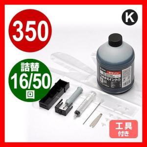 キャノン BCI-350PGBK対応 大容量詰替えインク  顔料ブラック 500ml 50回分 IN...