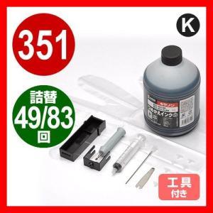 値下げ キャノン BCI-351BK対応 大容量詰替えインク 染料ブラック 500ml 83回分  ...