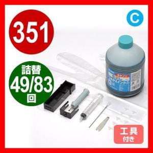 キャノン BCI-351C対応大容量詰替えインク シアン 500ml 83回分 INK-C351C5...
