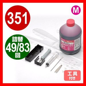 キャノン BCI-351M対応 大容量詰替えインク マゼンタ 500ml 83回分  INK-C35...