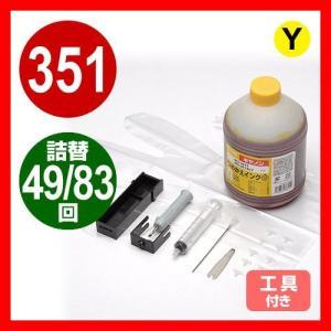 キャノン BCI-351Y対応 大容量詰め替えインク イエロー 500ml 83回分  INK-C3...