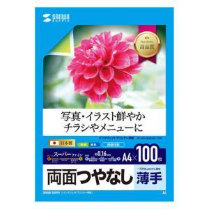 両面印刷紙 薄手 つやなしマット インクジェット専用 A4 100枚 JP-ERV4NA4N-100...
