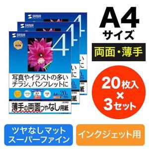 両面印刷紙 薄手 インクジェット専用 つやなしマット A4サイズ 20枚入り×3セット JP-ERV...
