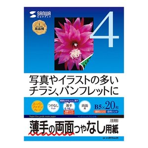 両面印刷紙 薄手 つやなしマット インクジェット専用 B5 20枚入り JP-ERV4NB5N サン...