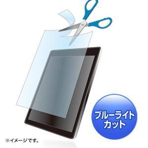 ブルーライトカット液晶保護フィルム 8型対応 フリーカットタイプ LCD-80WBCF サンワサプライ ネコポス非対応 esupply