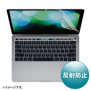 液晶保護反射防止フィルム 13インチMacBook Pro Touch Bar搭載モデル用 LCD-MBR13FT サンワサプライ ネコポス非対応 esupply