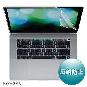 液晶保護反射防止フィルム 15インチMacBook Pro Touch Bar搭載モデル用 LCD-MBR15FT サンワサプライ ネコポス非対応 esupply