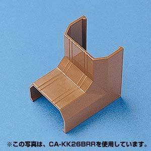 アウトレット ケーブルカバー(入角、ブラウン) out-CA-KK22BRR  返品・交換不可 ネコポス非対応 esupply