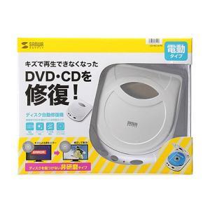 アウトレット ディスク自動修復機(CD・DVD対応) CD-RE1ATN サンワサプライ out-CD-RE1ATN  返品・交換不可 ネコポス非対応|esupply|02