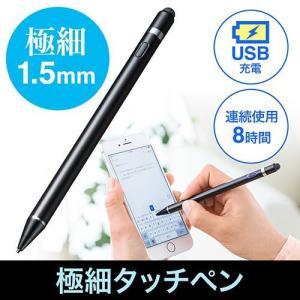 アウトレット 極細タッチペン (iphone・android・usb充電式・スタイラスペン・ペン先1.5mm) out-EEX-PENSVP02 返品・交換不可 ネコポス非対応|esupply
