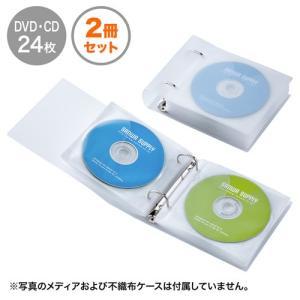 アウトレット DVD・CDケース(24枚まで収納・リング式・2穴・ファイルタイプ・不織布・クリア)  out-FCD-RG24CLN 返品・交換不可 ネコポス非対応 esupply