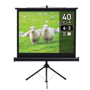 プロジェクタースクリーン 40型相当 三脚式 スタンドタイプ プレゼン モバイルスクリーン 持ち運びハンドル搭載 PRS-S40 サンワサプライ の商品画像