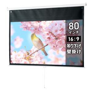プロジェクタースクリーン80インチ 16.9 吊り下げ 壁掛け 収納 PRS-TS80HD サンワサ...