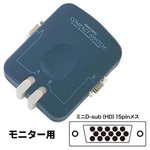 ディスプレイ切替器 モニター切替器 VGAケーブル用 2入力×1出力 D-sub15pin  SW-CP21V サンワサプライ