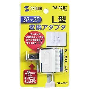 3極-2極変換プラグ 火災防止  TAP-AD3LT サンワサプライ ネコポス非対応|esupply|04