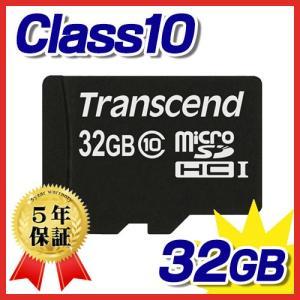 microSDHC 32GB Class10 信頼のトランセンド製 5年保証 ハイスピードmicro...