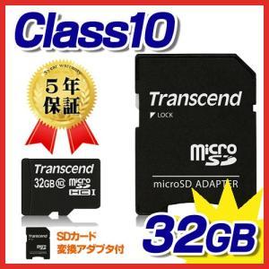 microSDHCカード 32GB New 3DS対応 class10 TS32GUSDHC10 Transcend社製  トランセンド