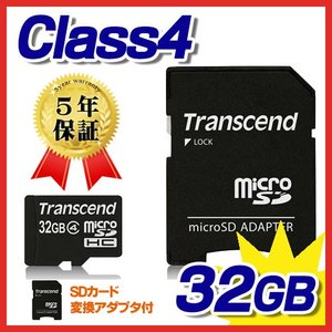 microSDHC 32GB class4 信頼のトランセンド(Transcend)製5年保証mic...