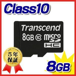 microSDHCカード 8GB class10 TS8GUSDC10 トランセンド Transcend