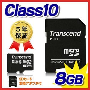 microSDHCカード 8GB class10   TS8GUSDHC10 Transcend社製 トランセンド