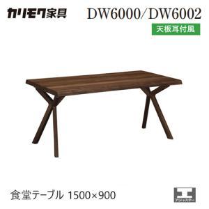 カリモクのダイニングテーブル【DW5000/オーク材/1500幅】となります。 ボリュームのある50...