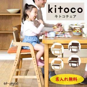 名入れ無料 kitoko キトコ チェア キトコチェア キッズ 学習チェア 学習デスク 学習机 名入...