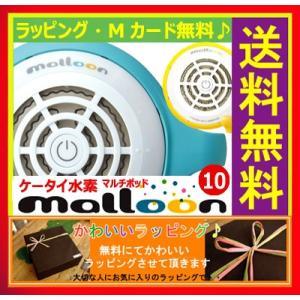 水素水生成器 malloon 水素風呂 マルーン 水素水 メディアで話題のケータイ水素マルチポッド FLMA-16 引出物 プレゼント ギフト