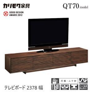 家具人気ブランドのカリモクのテレビ台【QT8017】となります。 扉の凸凹や天板に、木の存在感があふ...