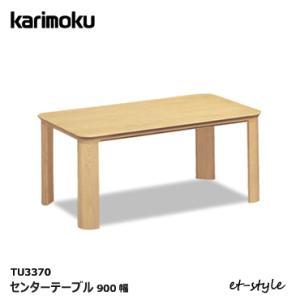 家具人気ブランドのカリモクのセンターテーブル【TU3370MS】となります。 角に丸みのあるやさしい...