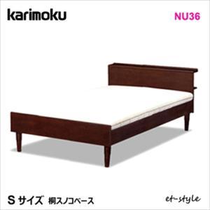家具人気ブランドのカリモクのベッドフレーム【NU36/Sサイズ/すのこベース】となります。 奥行がコ...