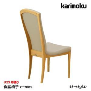 カリモク シアーセレクト ダイニングチェア CT78【肘なし/U23布張り】食堂椅子 karimoku et-style