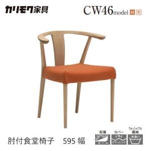 家具人気ブランドのカリモクのダイニングチェアCU46【肘付き/合皮張り】となります。 「ちょっと」が...