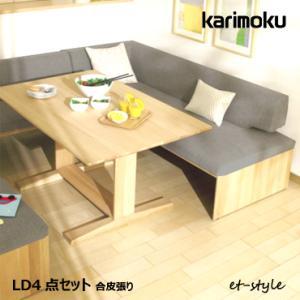 家具人気ブランドのカリモクのLD4点セットとなります。 内容は■二人掛椅子×1・三人掛椅子(深)×1...